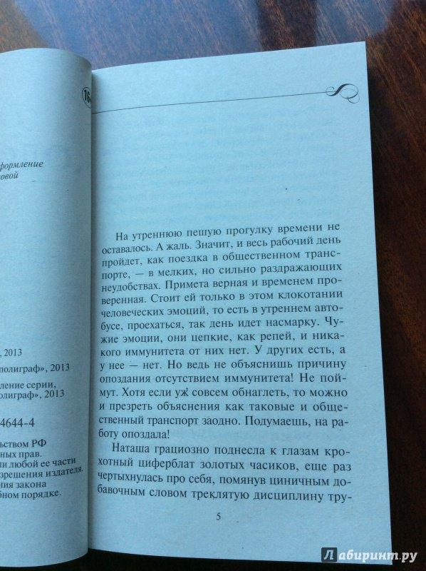 Иллюстрация 2 из 9 для Работа над ошибками - Вера Колочкова   Лабиринт - книги. Источник: Маргарита