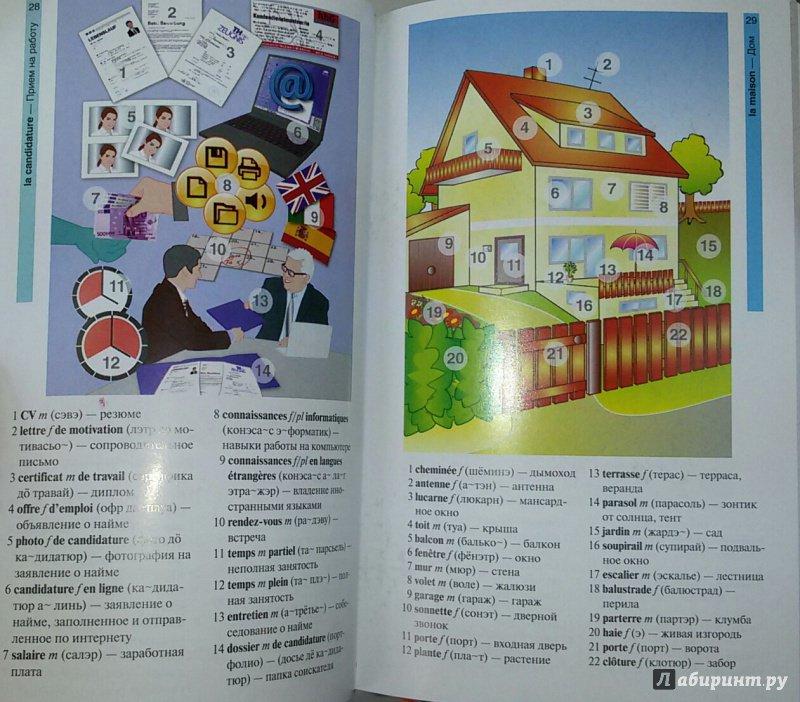 Французский язык в картинках 2012