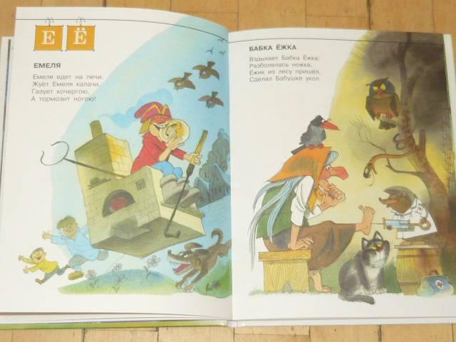 Иллюстрация 18 из 41 для Азбука Бабы Яги - Андрей Усачев | Лабиринт - книги. Источник: Ромашка:-)