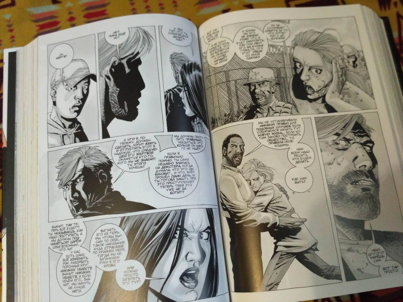 Иллюстрация 24 из 73 для Ходячие мертвецы. Полное собрание. Том 1 - Роберт Киркман | Лабиринт - книги. Источник: kit_zl0