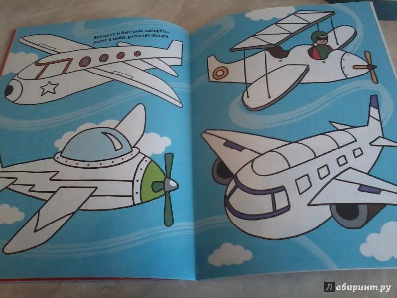 Иллюстрация 31 из 59 для Первая раскраска для мальчиков ...
