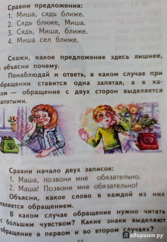 Иллюстрация 31 из 41 для Русский язык. 2 класс. Учебник. В 3-х частях. Часть 3. ФГОС - Наталия Чуракова | Лабиринт - книги. Источник: Мельниченко  Лариса