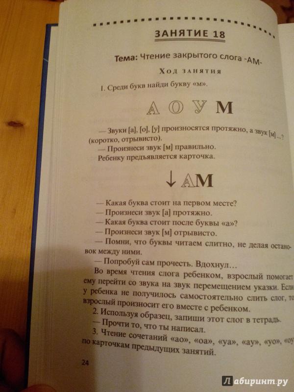 Иллюстрация 17 из 42 для Учим чтению, играя: пособие для родителей - Зинаида Бекшиева | Лабиринт - книги. Источник: Дуняша