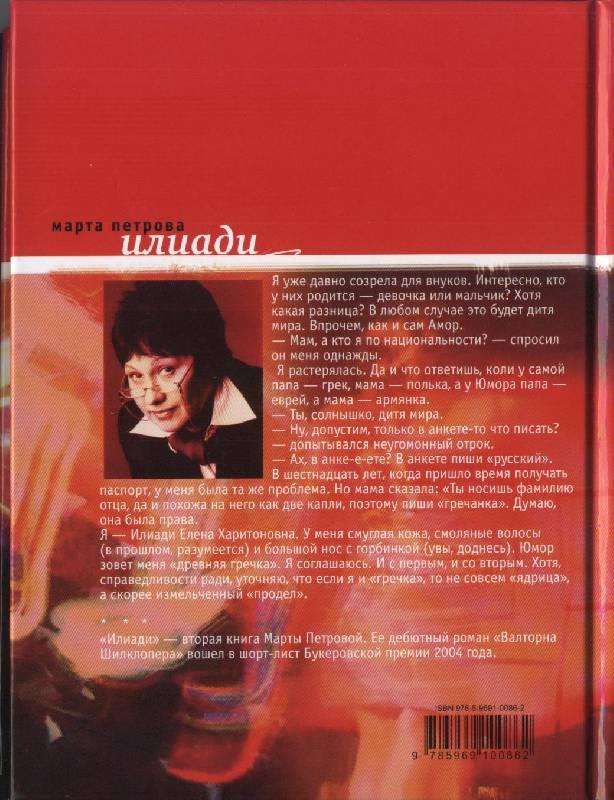 Иллюстрация 6 из 15 для Илиади: Книга песен - Марта Петрова | Лабиринт - книги. Источник: Marinella