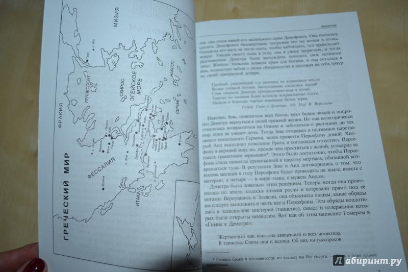 Иллюстрация 2 из 9 для Греческие мифы - Люсилла Берн | Лабиринт - книги. Источник: Haruka Sudzumia