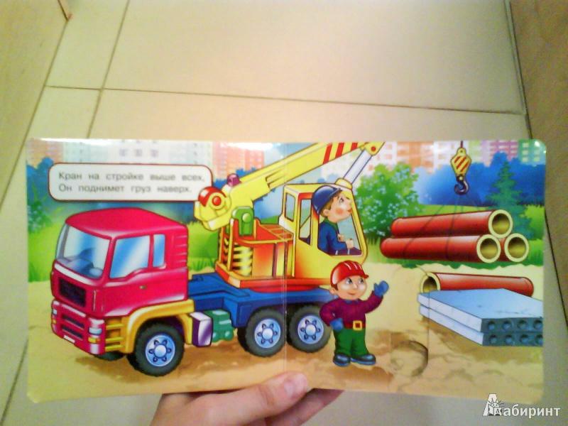 Иллюстрация 5 из 11 для Веселые строители - Юлия Шигарова | Лабиринт - книги. Источник: Мила