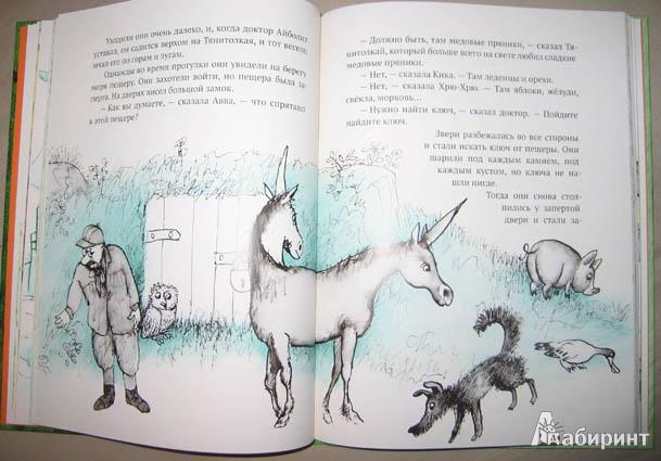 Иллюстрация 25 из 65 для Доктор Айболит - Корней Чуковский | Лабиринт - книги. Источник: brrrr