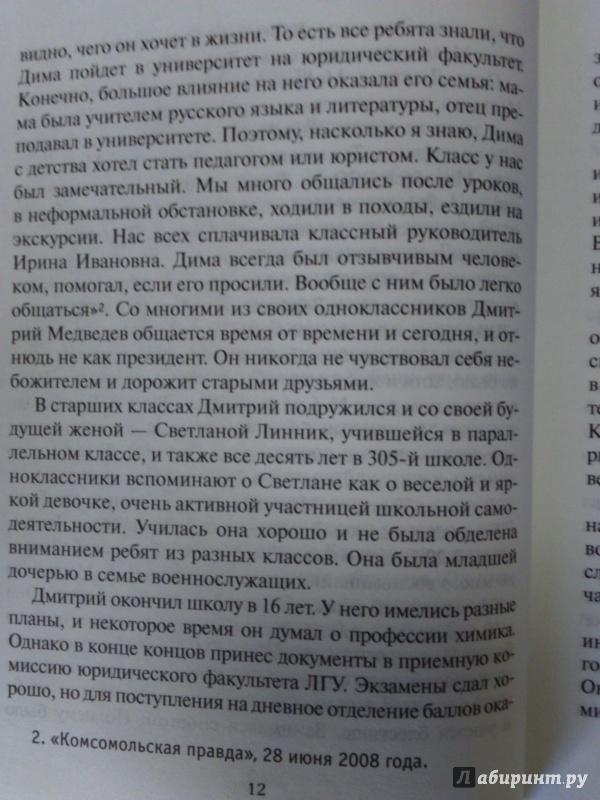 Иллюстрация 7 из 26 для Дмитрий Медведев: двойная прочность власти - Рой Медведев | Лабиринт - книги. Источник: Салус