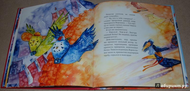 Иллюстрация 29 из 38 для Флюгер - Армен Ватьян   Лабиринт - книги. Источник: Книжный кот