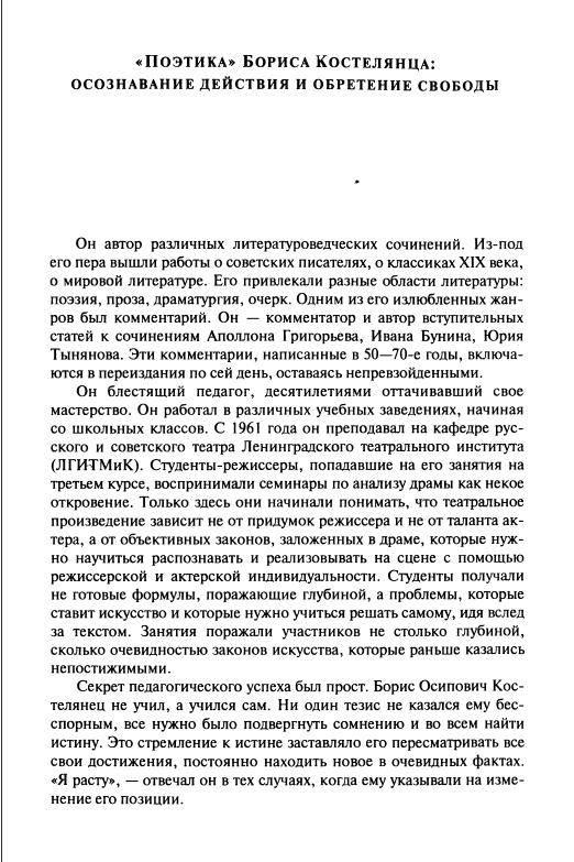 Иллюстрация 7 из 14 для Драма и действие. Лекции по теории драмы - Борис Костелянец | Лабиринт - книги. Источник: knigoved