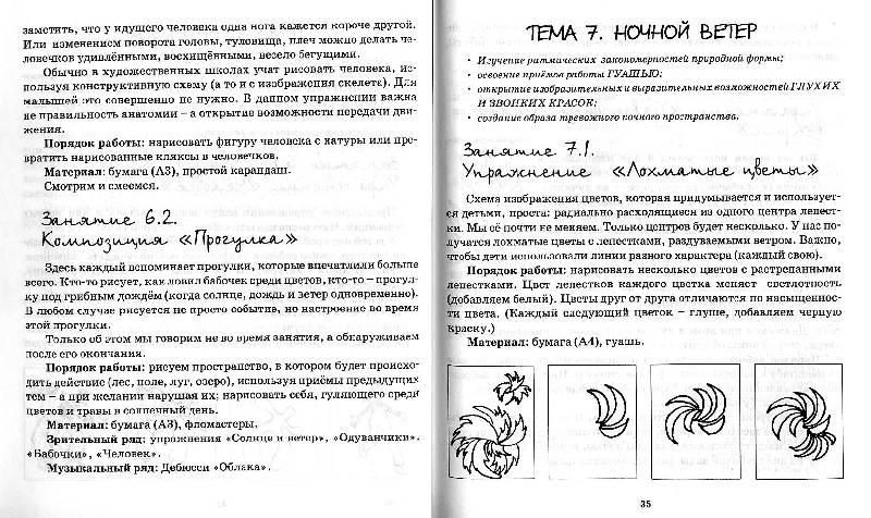 Иллюстрация 9 из 16 для Первые успехи в рисовании. Цветы и травы - Татьяна Калинина   Лабиринт - книги. Источник: Росинка