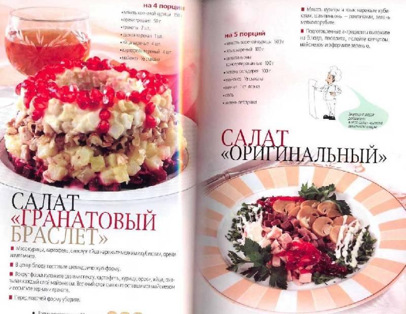 Иллюстрация 6 из 24 для Лучшие рецепты   Лабиринт - книги. Источник: Dana-ja