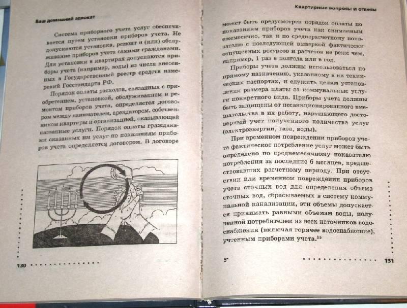 Иллюстрация 1 из 2 для Ваш домашний адвокат: квартирные вопросы и ответы - Руслана Суняева   Лабиринт - книги. Источник: Zhanna