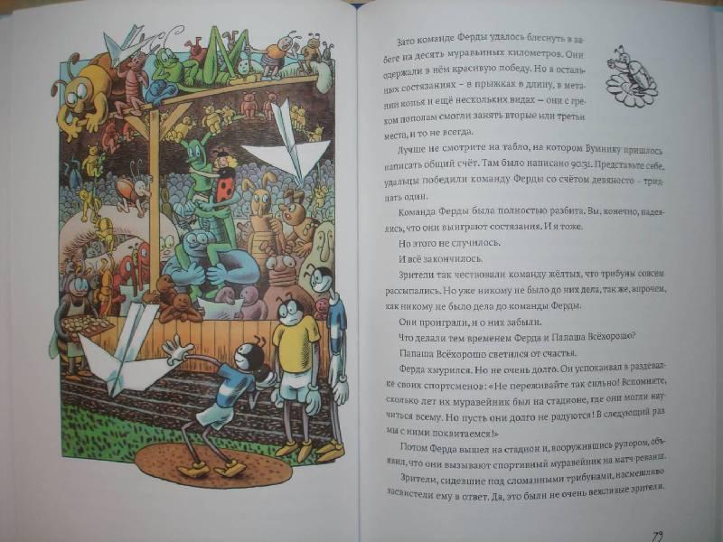 Иллюстрация 13 из 34 для Муравьи, вперед! - Ондржей Секора | Лабиринт - книги. Источник: Сорокина  Лариса