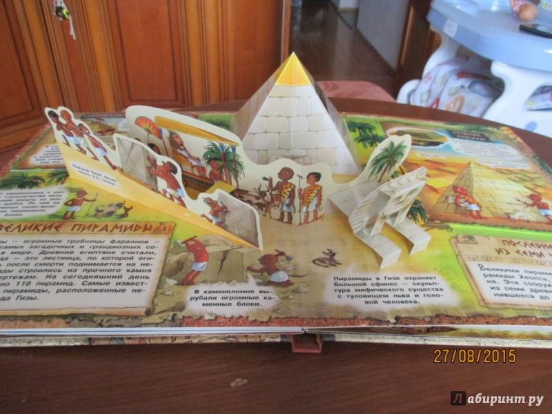 Иллюстрация 6 из 71 для Загадочный мир прошлого. Фараоны | Лабиринт - книги. Источник: Марина Епифанцева