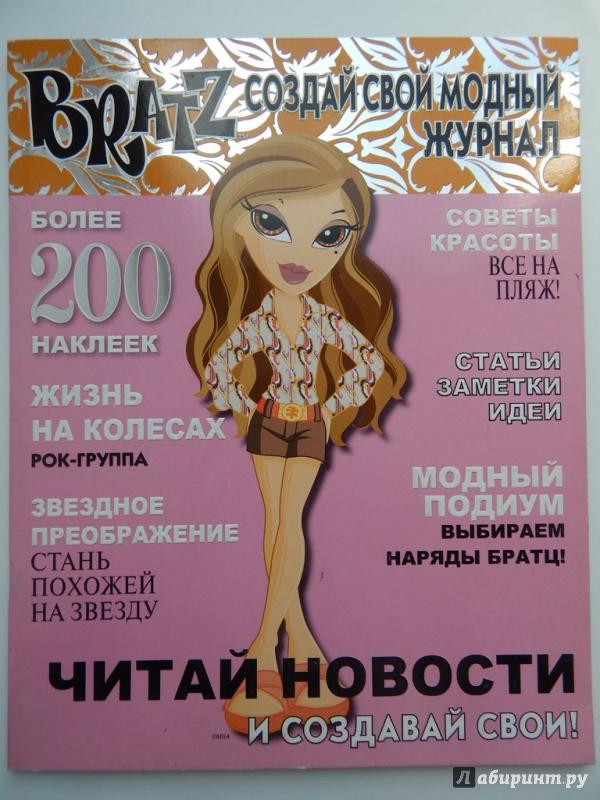 Иллюстрация 1 из 30 для Братц. Создай свой модный журнал №1 | Лабиринт - книги. Источник: Мелкова  Оксана