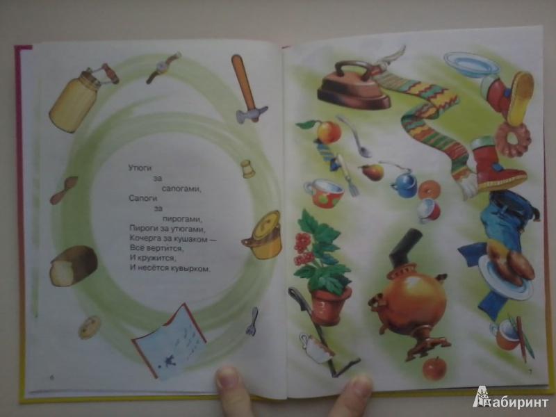 Иллюстрация 3 из 26 для Мойдодыр - Корней Чуковский   Лабиринт - книги. Источник: Данилка