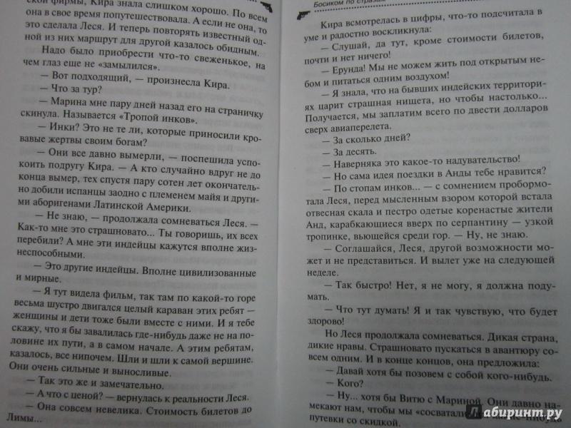 Иллюстрация 6 из 6 для Босиком по стразам - Дарья Калинина | Лабиринт - книги. Источник: Елизовета Савинова