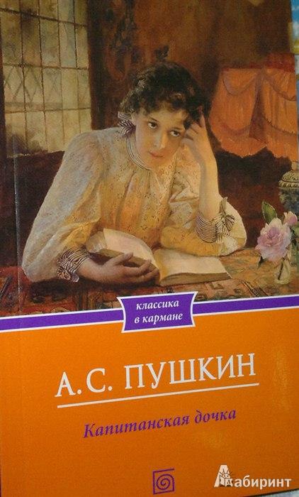 Иллюстрация 1 из 8 для Капитанская дочка - Александр Пушкин   Лабиринт - книги. Источник: Леонид Сергеев