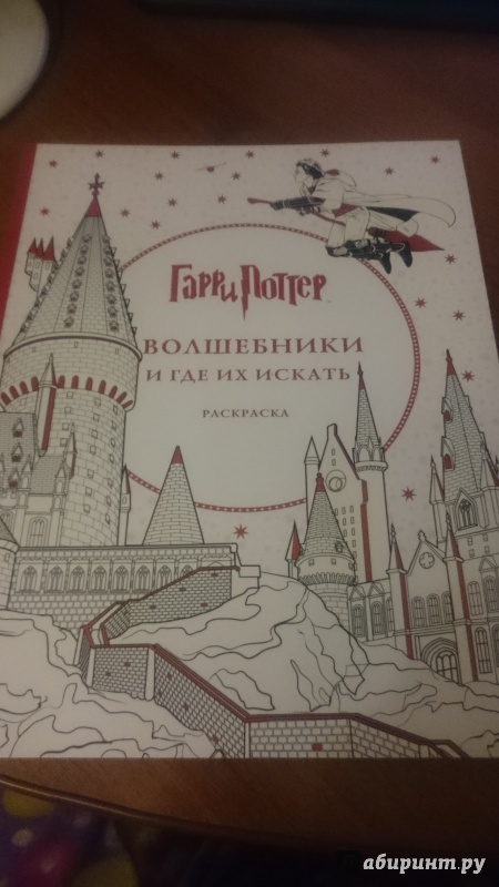 Иллюстрация 52 из 60 для Гарри Поттер. Волшебники и где их ...