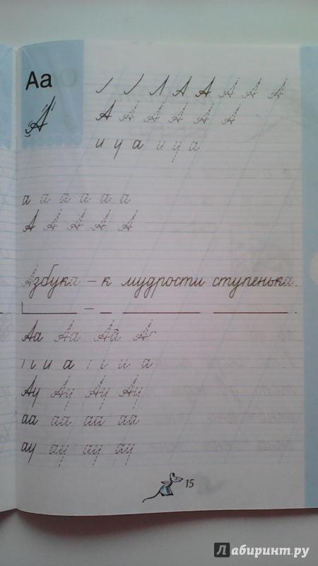чудо пропись илюхина ответы часть 3 стр 11