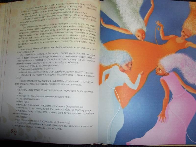 Иллюстрация 9 из 43 для Сказки для добрых сердец - Наталья Абрамцева | Лабиринт - книги. Источник: sher