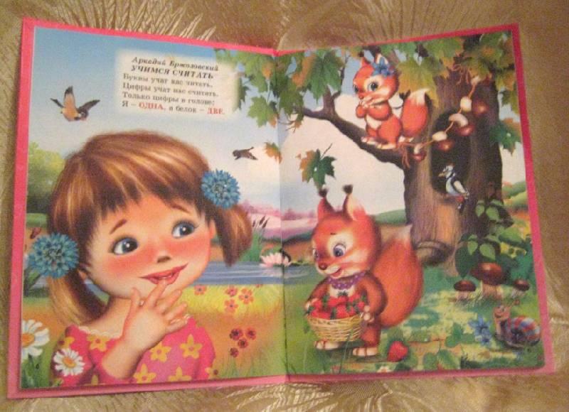 Иллюстрация 2 из 14 для Стихи для девочек - Бржозовский, Корнеева, Афлятунова   Лабиринт - книги. Источник: Княженика