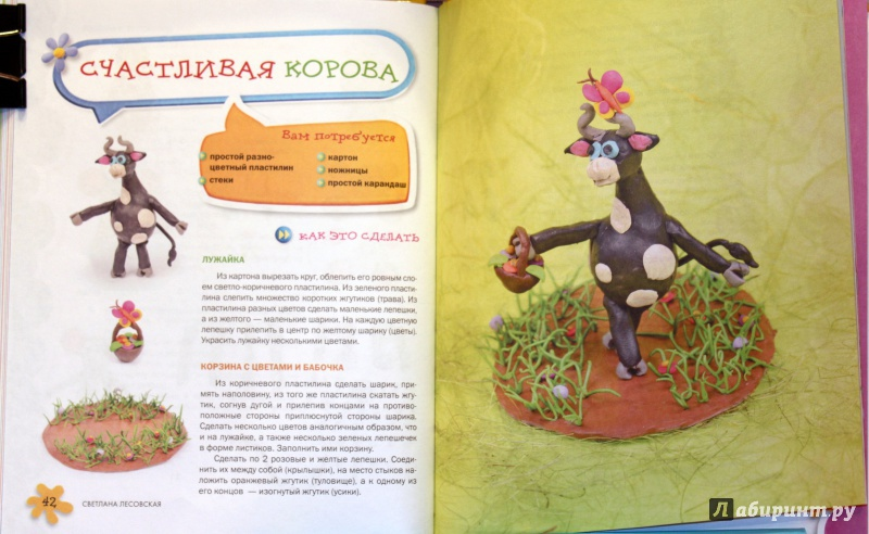 Иллюстрация 22 из 33 для Зверушки из пластилина - Светлана Лесовская | Лабиринт - книги. Источник: E.B.