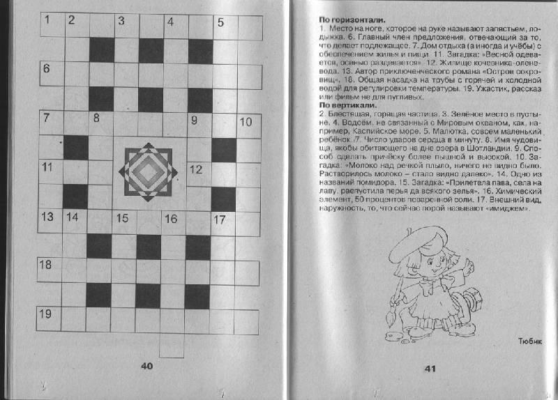 Иллюстрация 2 из 6 для Кроссворды с Незнайкой и его друзьями-18 | Лабиринт - книги. Источник: Rainbow
