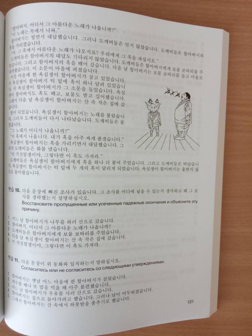Корейский сборник 18