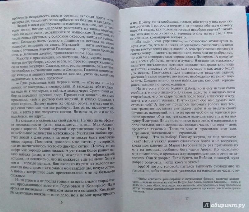 Иллюстрация 16 из 17 для Битвы за корону. Прекрасная полячка - Валерий Елманов   Лабиринт - книги. Источник: Екатерина
