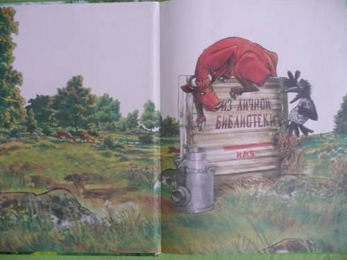Иллюстрация 1 из 10 для Мама Му на дереве - Висландер, Нурдквист | Лабиринт - книги. Источник: КалинаМалина