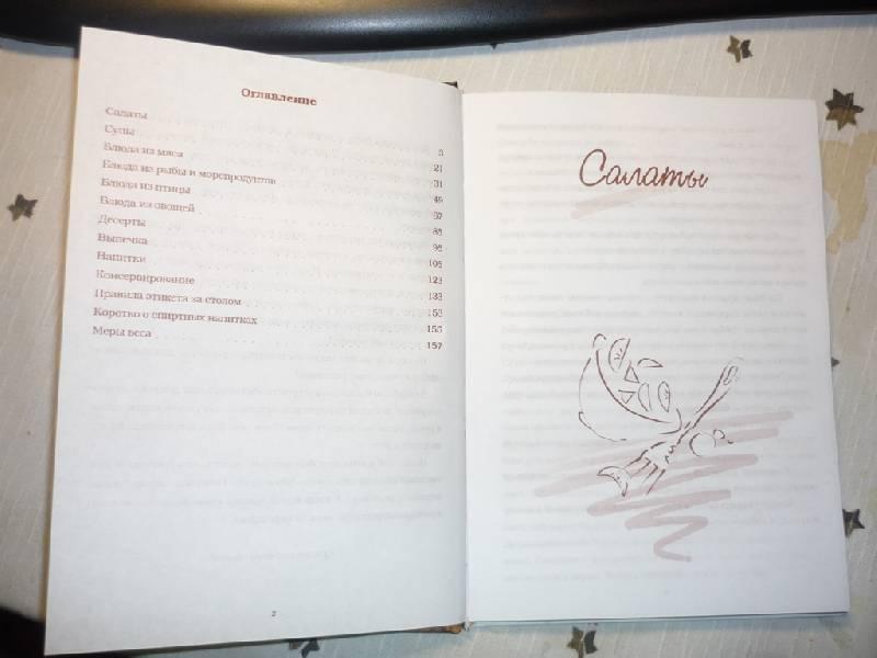 Иллюстрация 1 из 8 для Книга для записи кулинарных рецептов, ассортимент (80КК5) | Лабиринт - книги. Источник: Ежова  Ксения Александровна