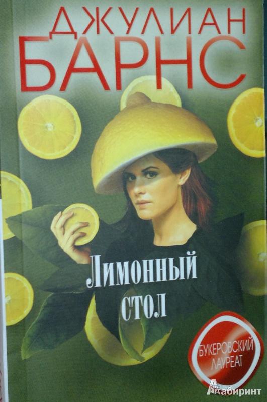 Иллюстрация 1 из 18 для Лимонный стол - Джулиан Барнс | Лабиринт - книги. Источник: Леонид Сергеев