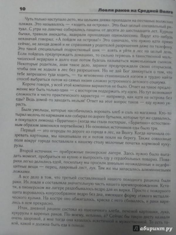 Иллюстрация 7 из 17 для Отходняк после ящика водки - Кох, Свинаренко | Лабиринт - книги. Источник: Салус