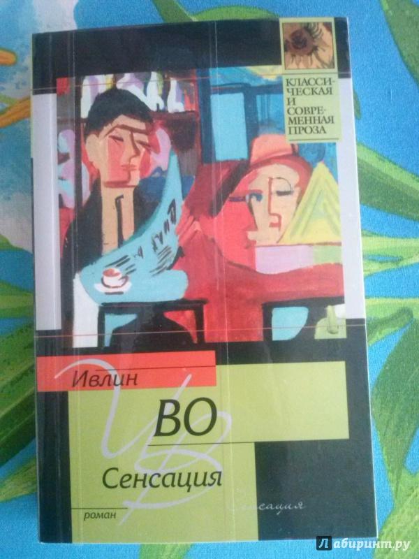 Иллюстрация 1 из 16 для Сенсация - Ивлин Во | Лабиринт - книги. Источник: Solnechnaya11