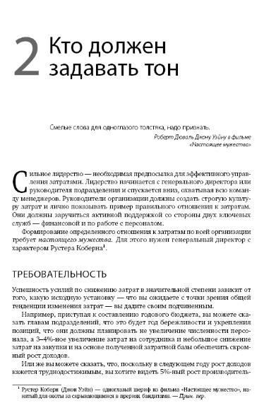 Иллюстрация 11 из 13 для Сокращение затрат - Эндрю Уайлман | Лабиринт - книги. Источник: Золотая рыбка