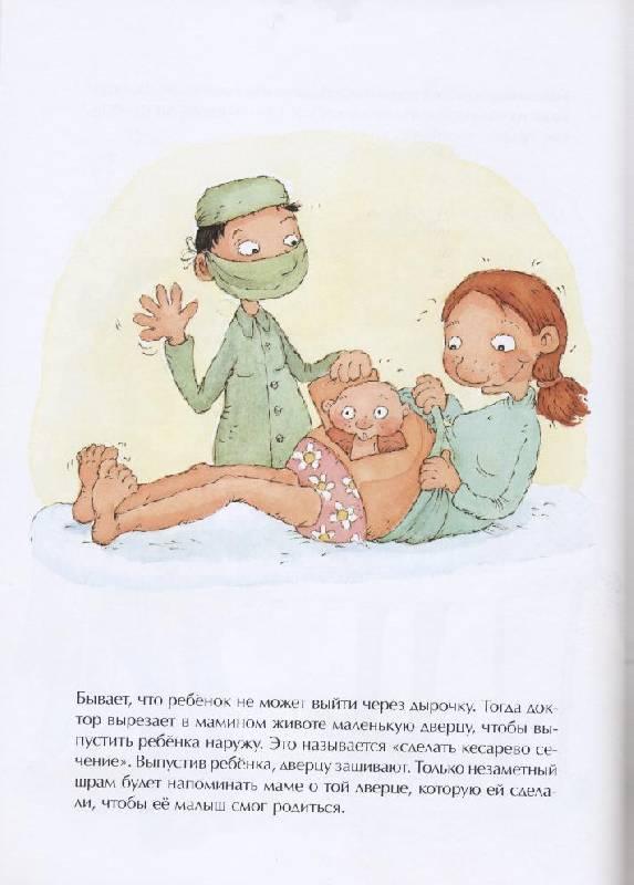 Картинки книги как рождаются дети для детей
