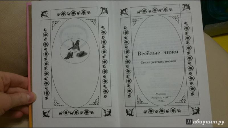 Иллюстрация 15 из 29 для Веселые чижи - Барто, Черный, Маршак | Лабиринт - книги. Источник: anka46