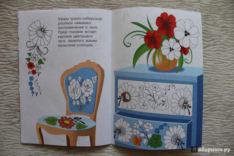 """Иллюстрация 30 из 41 для Раскраска """"Народное творчество ..."""
