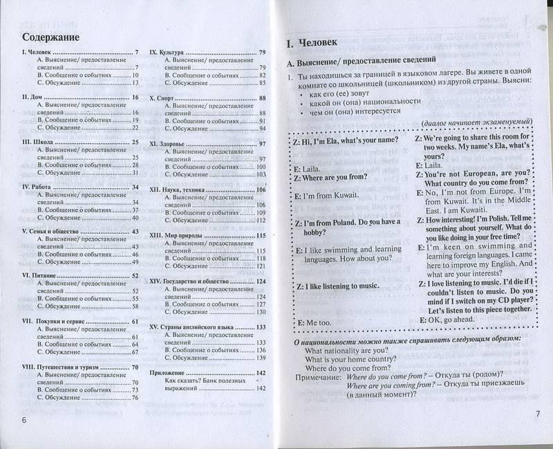 Иллюстрация 1 из 7 для Разговорный английский язык: образцы диалогов для выпускных и вступительных экзаменов | Лабиринт - книги. Источник: Machaon