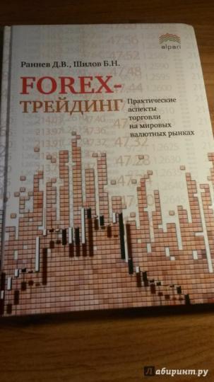 Торговля на валютном рынке forex книги разница фондовый рынок и форекс