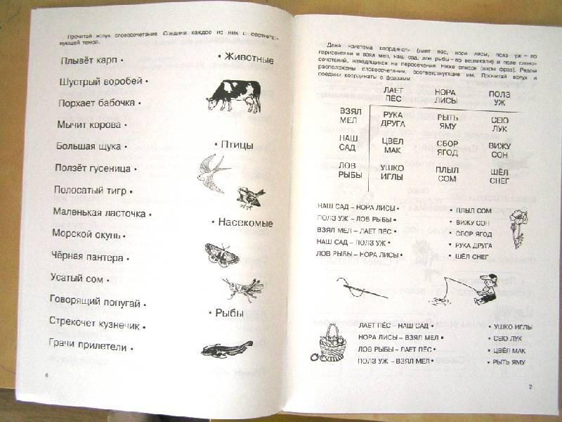 Иллюстрация 3 из 10 для Развитие техники чтения. Фразовое чтение - Николай Бураков | Лабиринт - книги. Источник: Ледкова  Анастасия Сергеевна