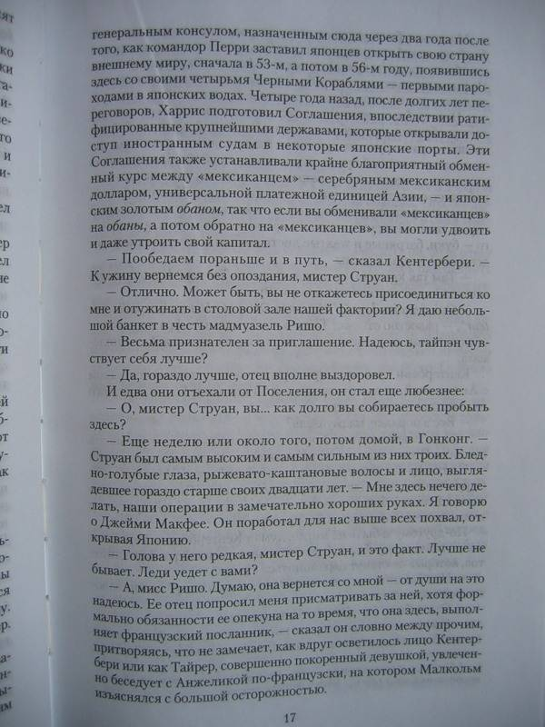 Иллюстрация 26 из 27 для Гайдзин - Джеймс Клавелл | Лабиринт - книги. Источник: Костина  Светлана Олеговна