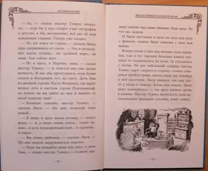 Иллюстрация 12 из 14 для Лев, Колдунья и Платяной шкаф - Клайв Льюис | Лабиринт - книги. Источник: personok