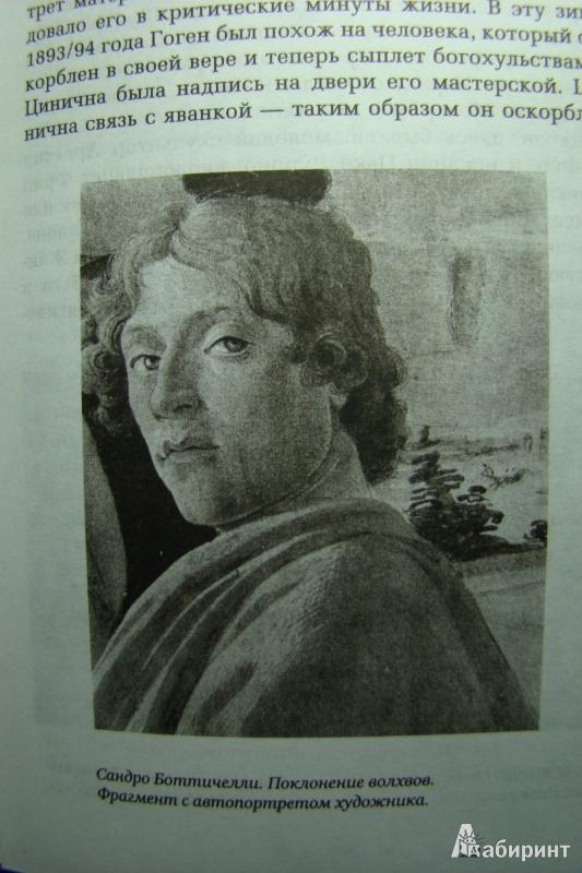 Иллюстрация 16 из 27 для Жизнь Гогена - Анри Перрюшо | Лабиринт - книги. Источник: Яга