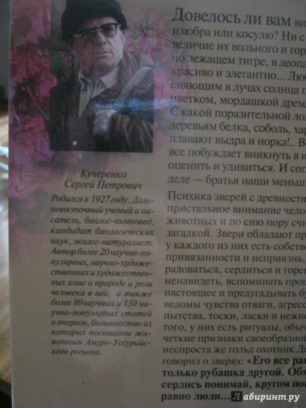 Иллюстрация 12 из 22 для Звери Уссурийской тайги - Сергей Кучеренко | Лабиринт - книги. Источник: Евгения39