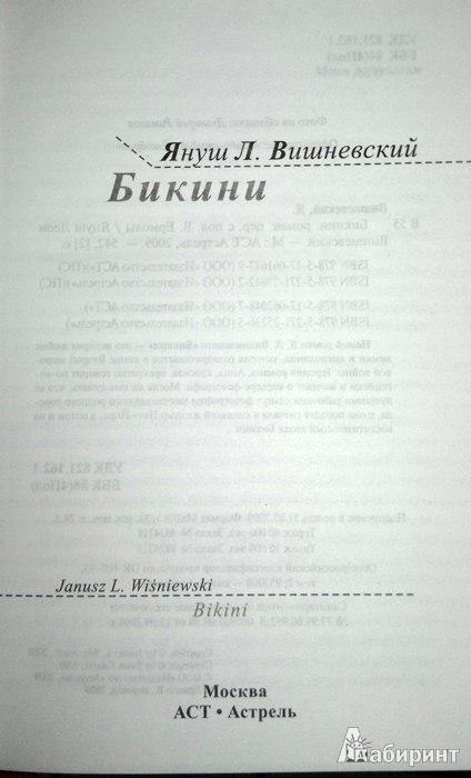 Иллюстрация 1 из 11 для Бикини - Януш Вишневский | Лабиринт - книги. Источник: Леонид Сергеев