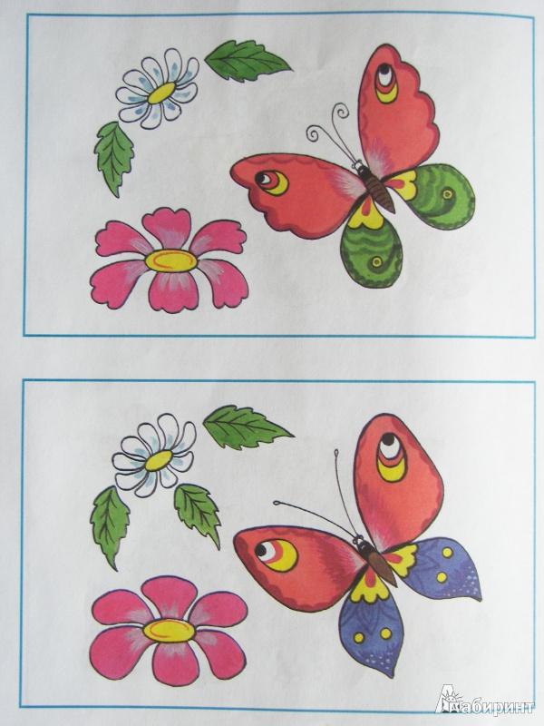 Иллюстрация 14 из 17 для Найди отличия. Развиваем внимание (Для детей 4-5 лет) - Ольга Земцова | Лабиринт - книги. Источник: Светлана Беспятова