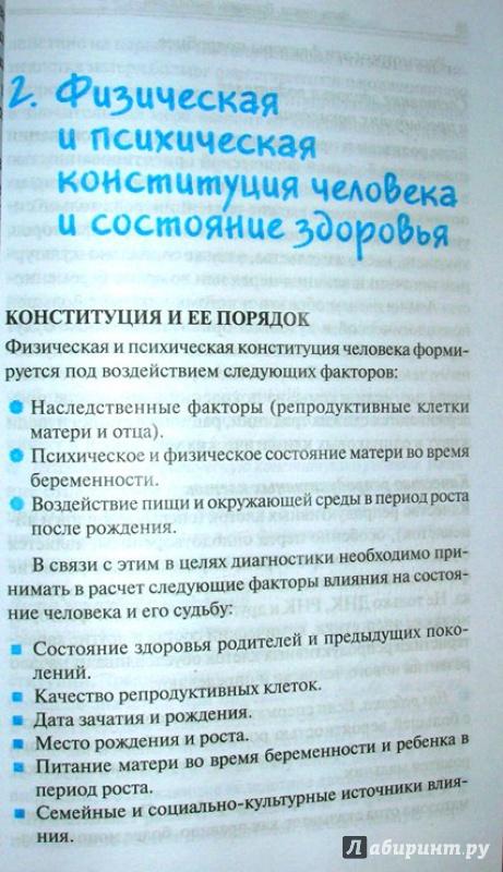 Иллюстрация 3 из 16 для Руководство по восточной диагностике - Мишио Куши   Лабиринт - книги. Источник: Beloschka